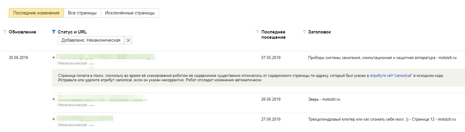Как посмотреть каноникал страницы в Яндекс.Вебмастере