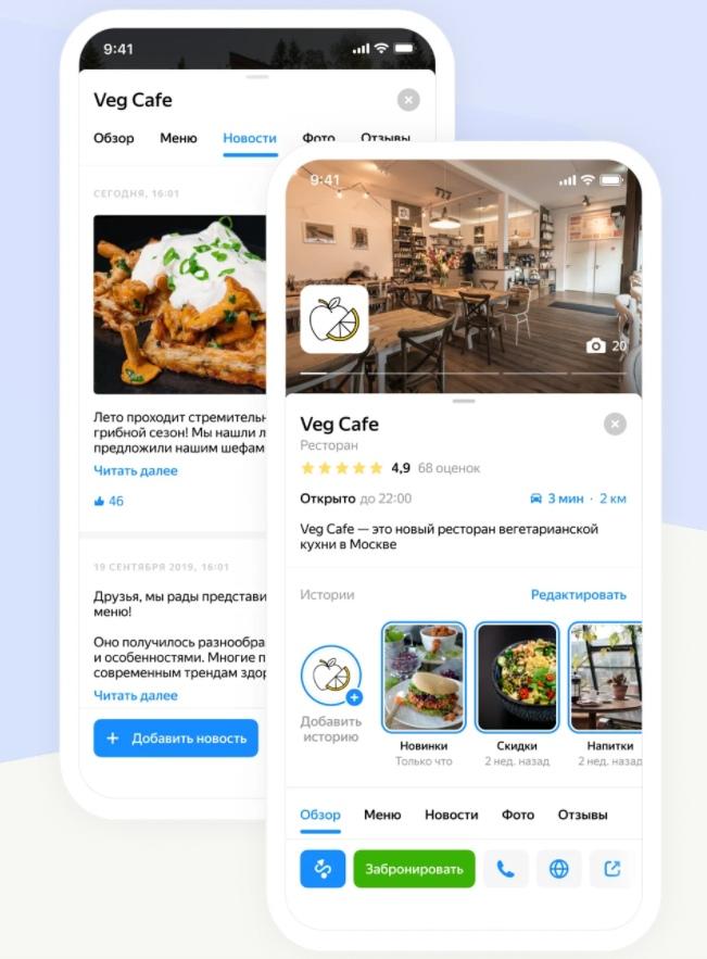 Возможность публиковать истории в сервисе Яндекс.Карты
