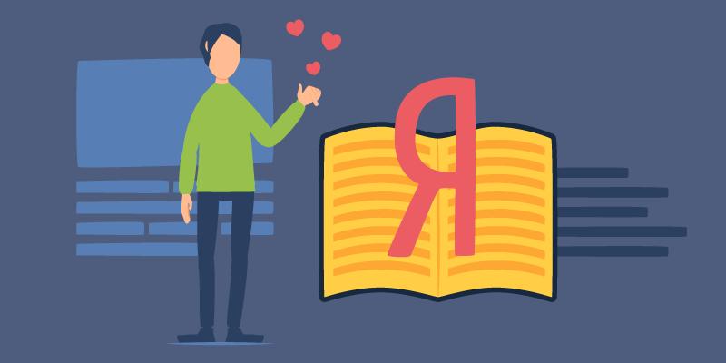 Яндекс.Справочник добавил индекс лояльности клиентов