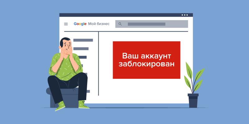 Массовая блокировка аккаунтов в Google My Business