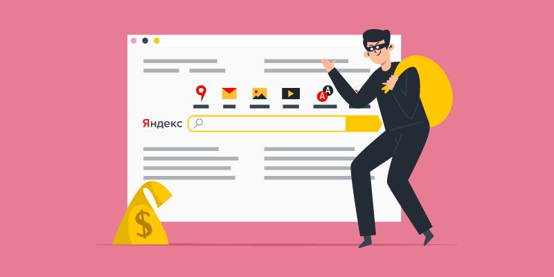Яндекс поймал своего сотрудника на продаже персональных данных