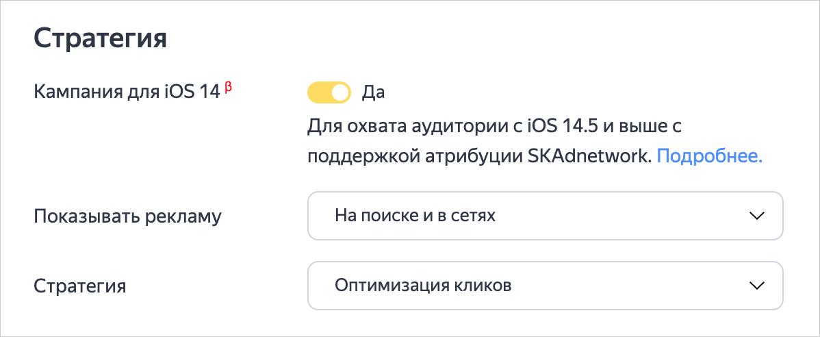 Изменились настройки Директ-рекламы Яндекса для новой iOS1