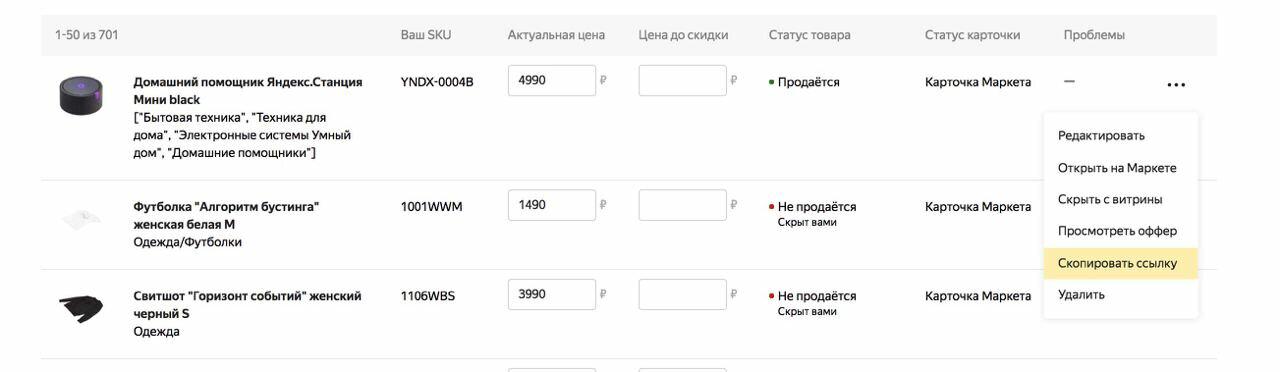 Яндекс.Маркет снижает комиссию за заказы, приведенные самостоятельно2