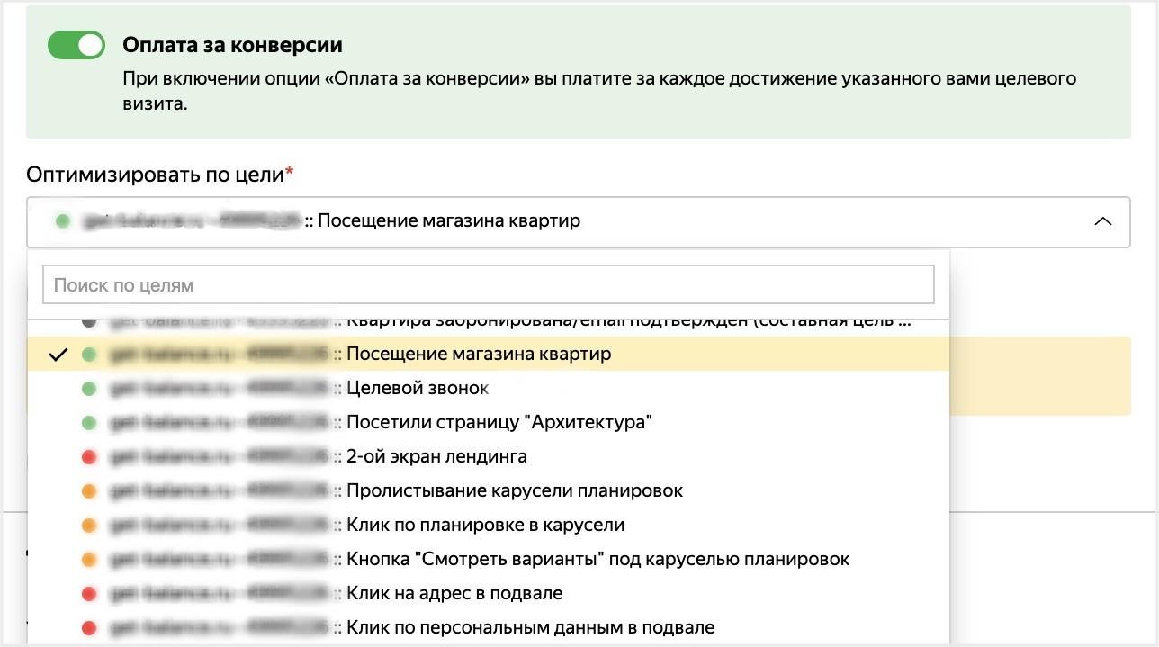 Яндекс.Директ добавил модель оплаты за конверсии для рекламодателей