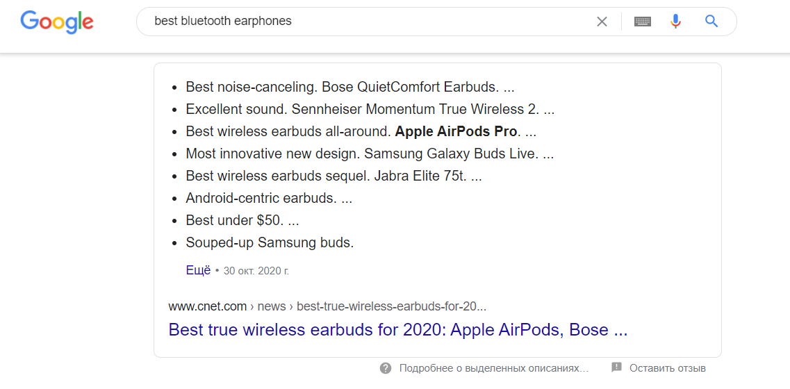 Google has started highlighting featured results in bold