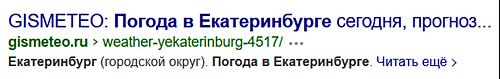 Яндекс добавил поддержку «хлебных крошек» в выдаче1