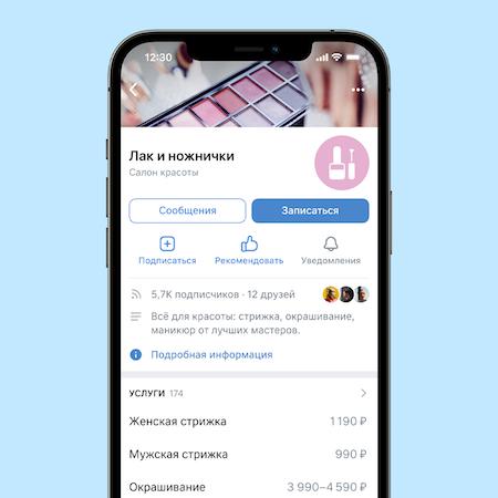 ВКонтакте для бизнеса запускает прайс-листы в сообществах1
