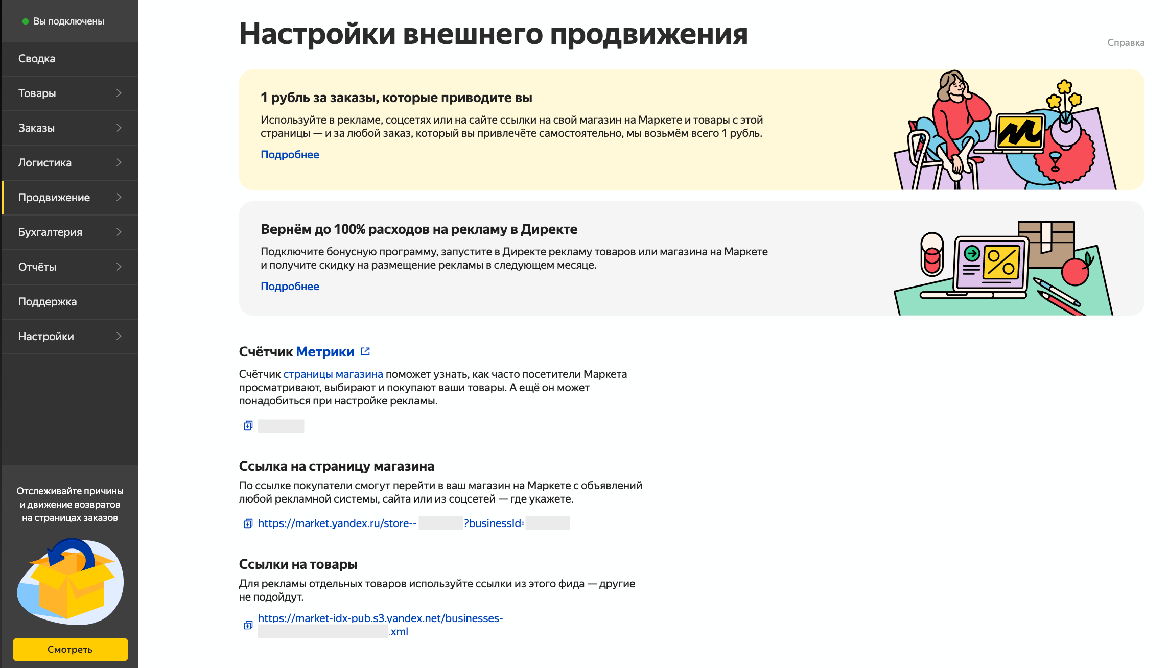 Яндекс.Маркет снижает комиссию за заказы, приведенные самостоятельно1