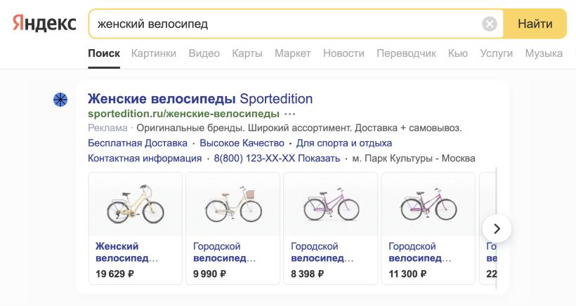 Яндекс.Директ добавил товарные дополнения в выдаче для объявлений1