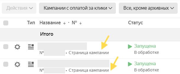 Яндекс.Директ добавил возможностей в своём новом интерфейсе