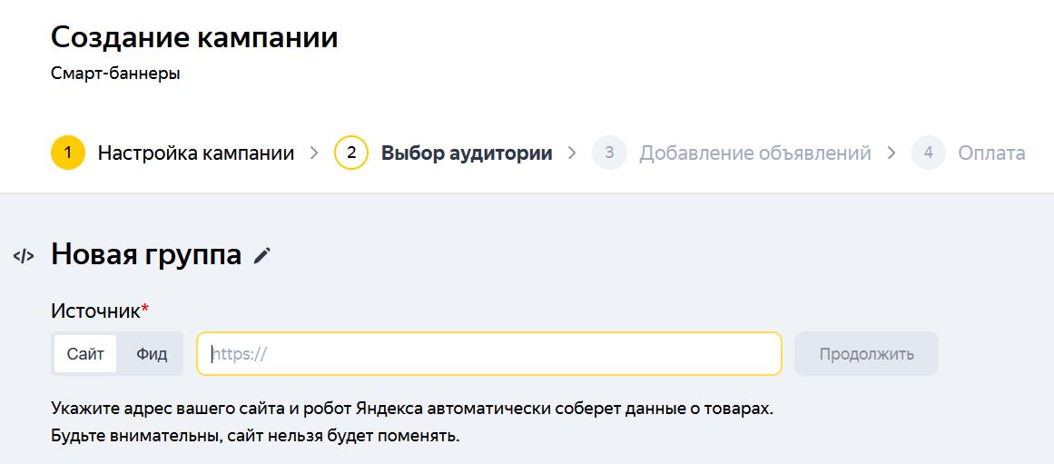 Процесс создания смарт-баннеров в Яндексе стал проще1