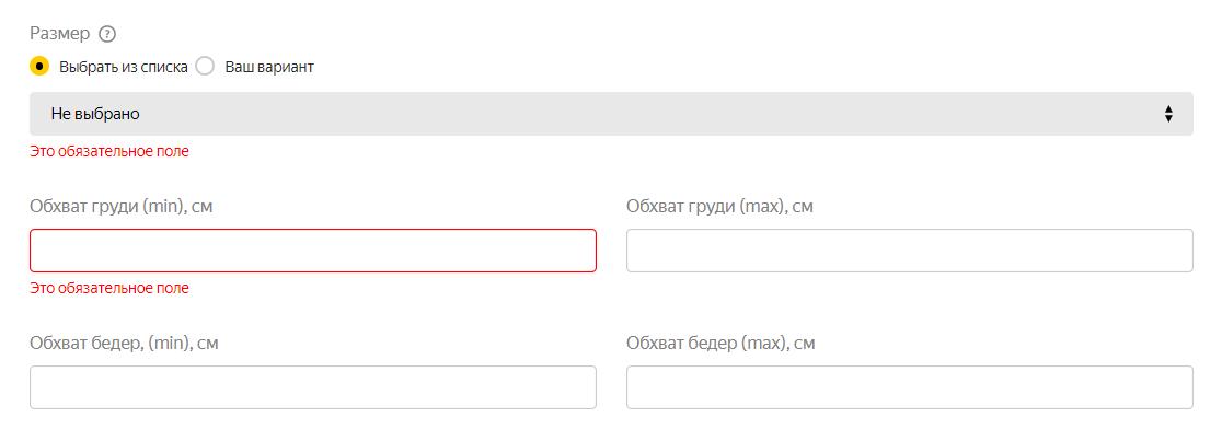 Яндекс.Маркет позволит продавцам самим создавать карточки товаров1