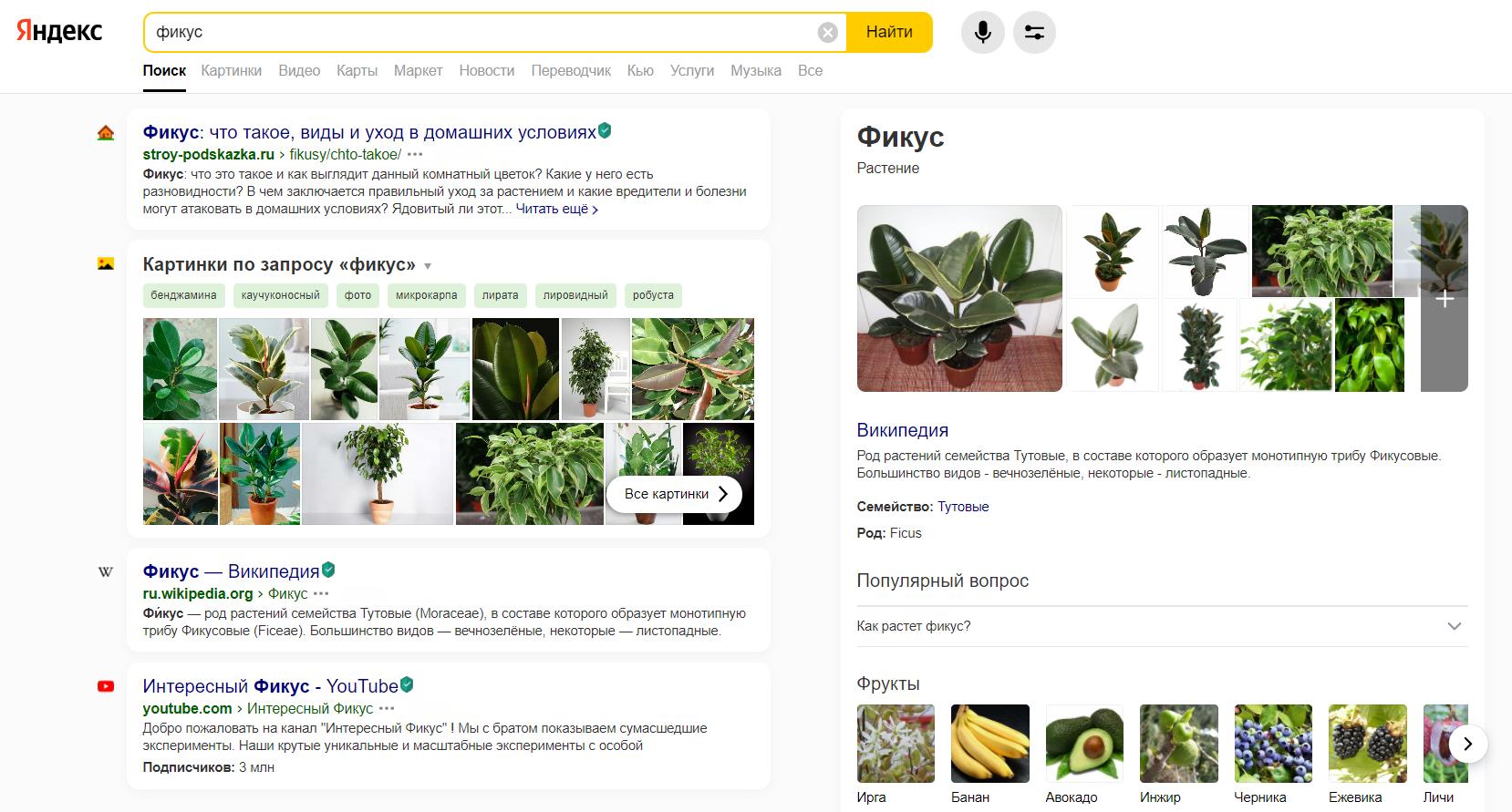 Яндекс обновил дизайн поисковой выдачи1