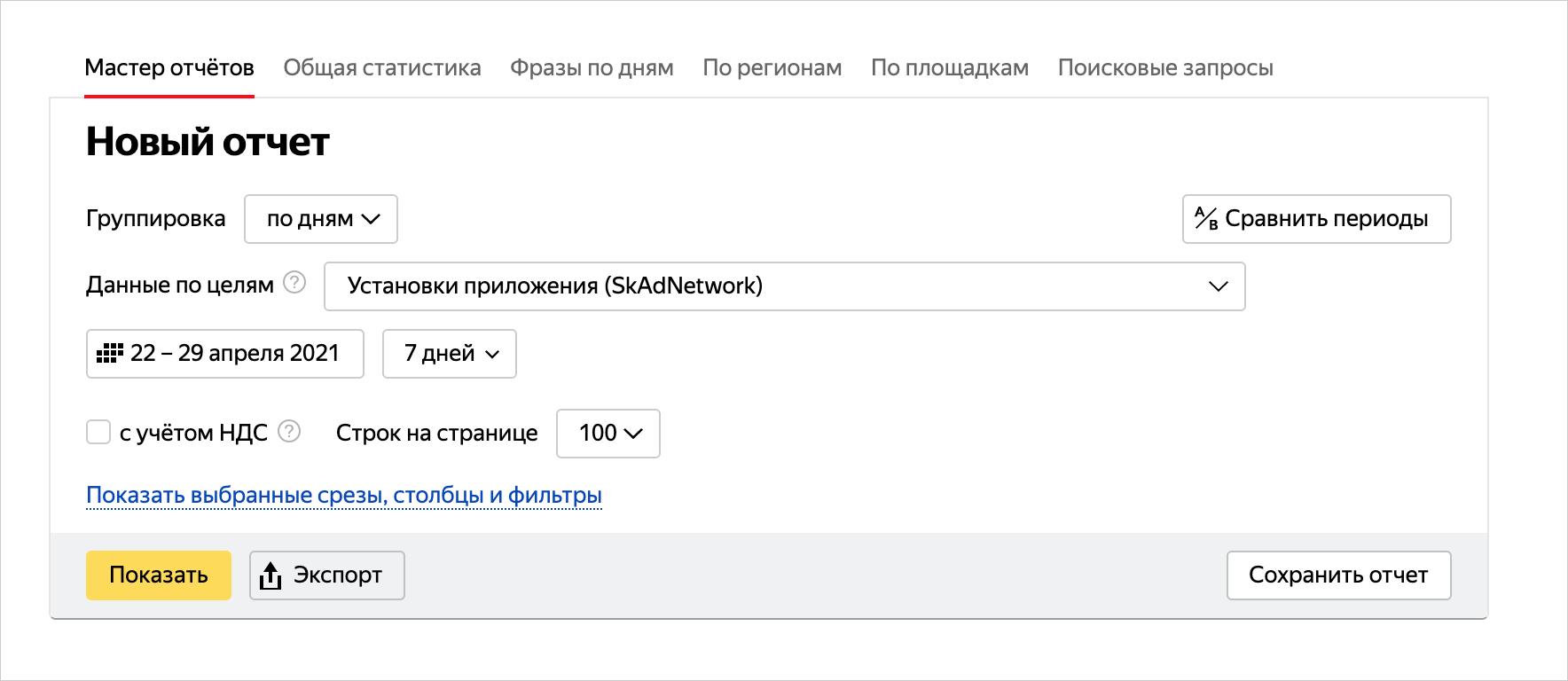 Изменились настройки Директ-рекламы Яндекса для новой iOS
