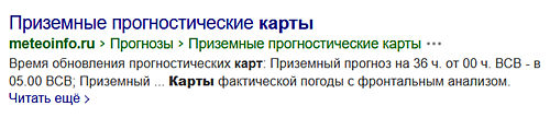 Яндекс добавил поддержку «хлебных крошек» в выдаче2