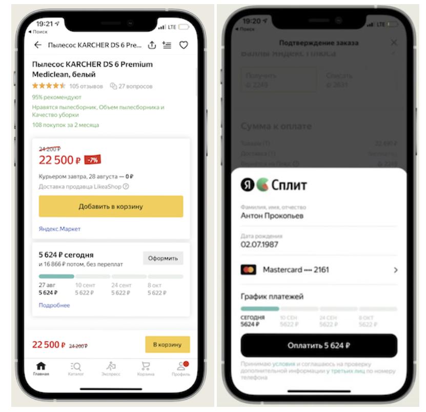 Яндекс.Маркет подключил сервис для оплаты заказа по частям1