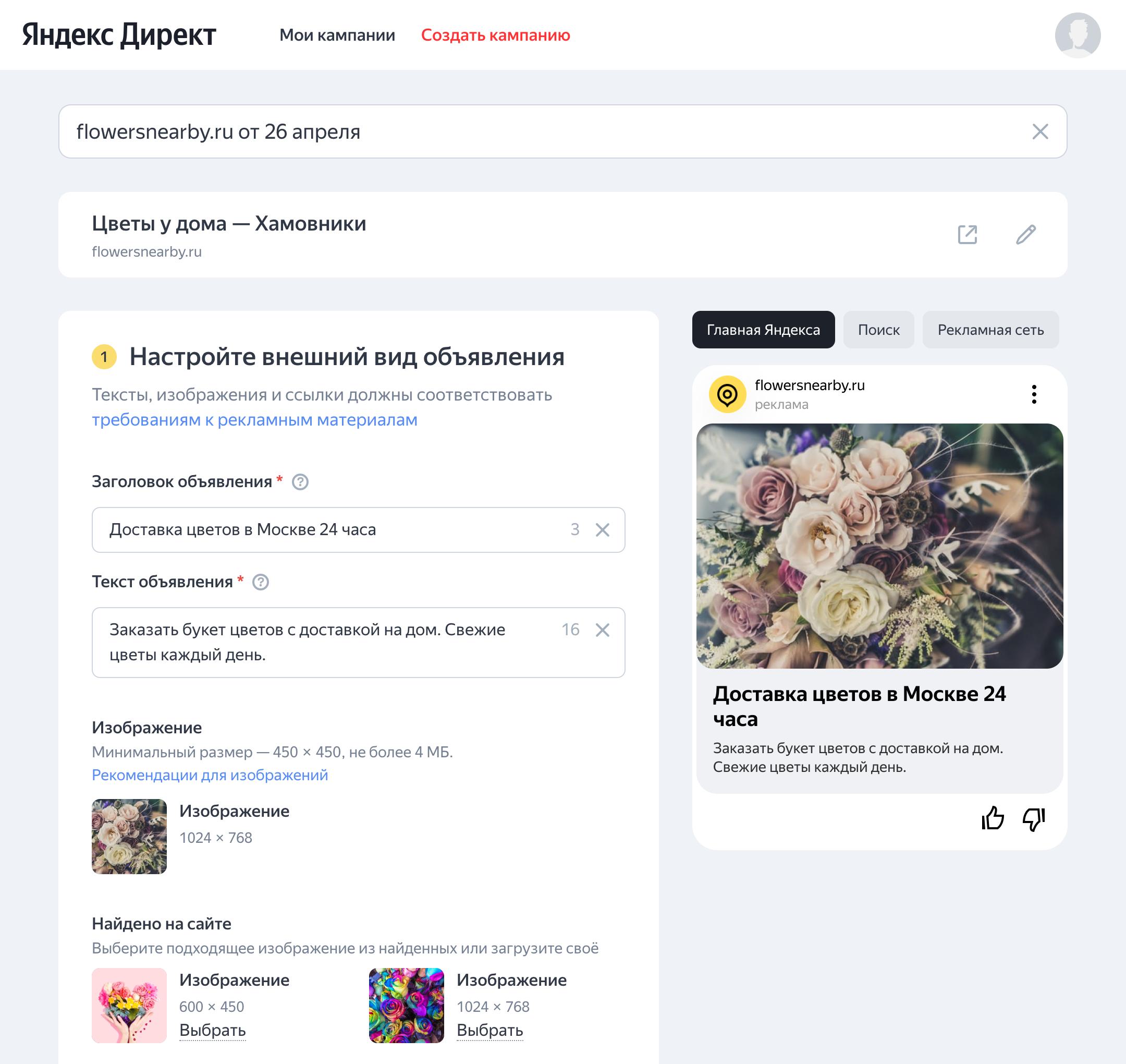 Мастер кампаний Яндекс.Директа вышел из бета-теста1