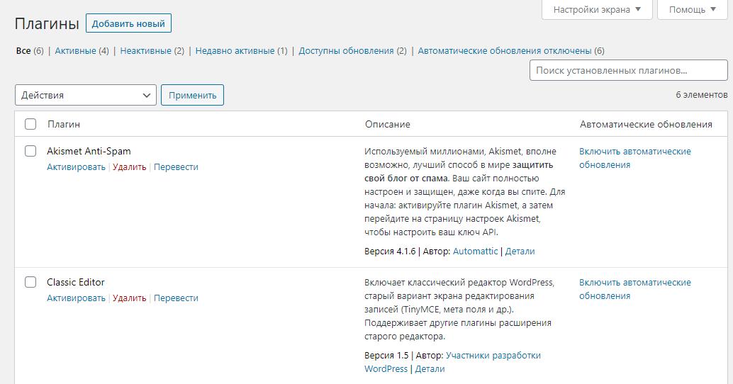 Wordpress 5.5 порадовал пользователей новыми фишками