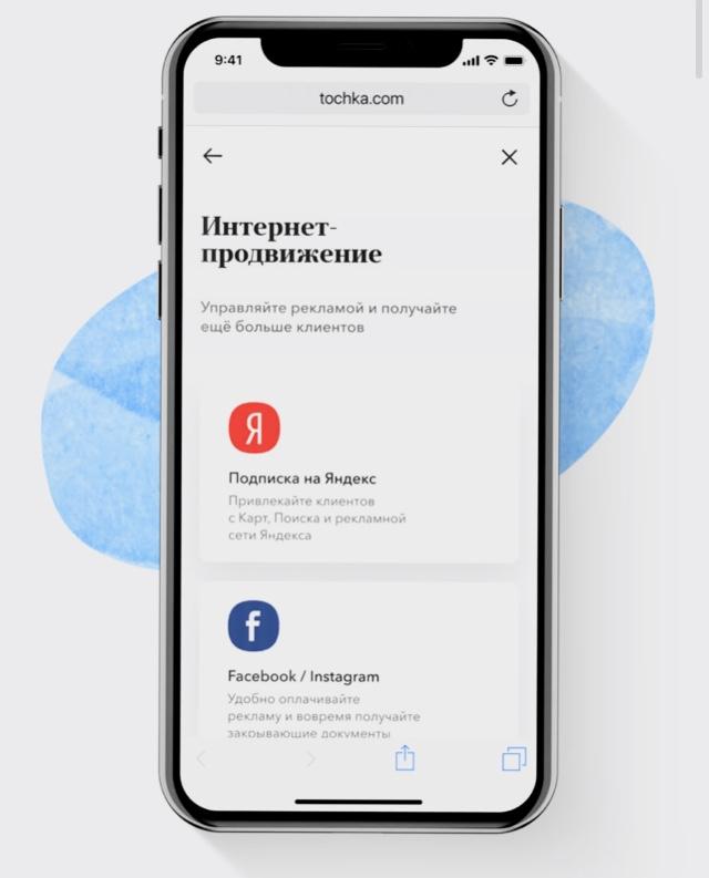 Размещать рекламу в Яндексе теперь можно через Банк Точка