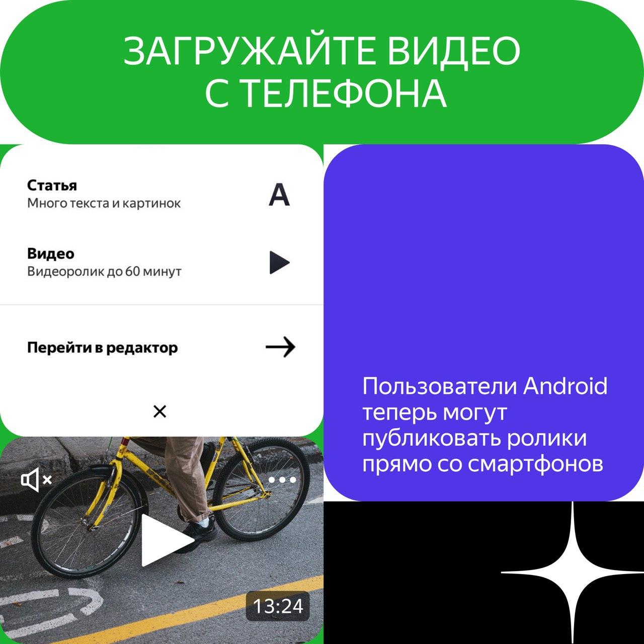 Яндекс.Дзен добавил возможность публиковать видео со смартфона