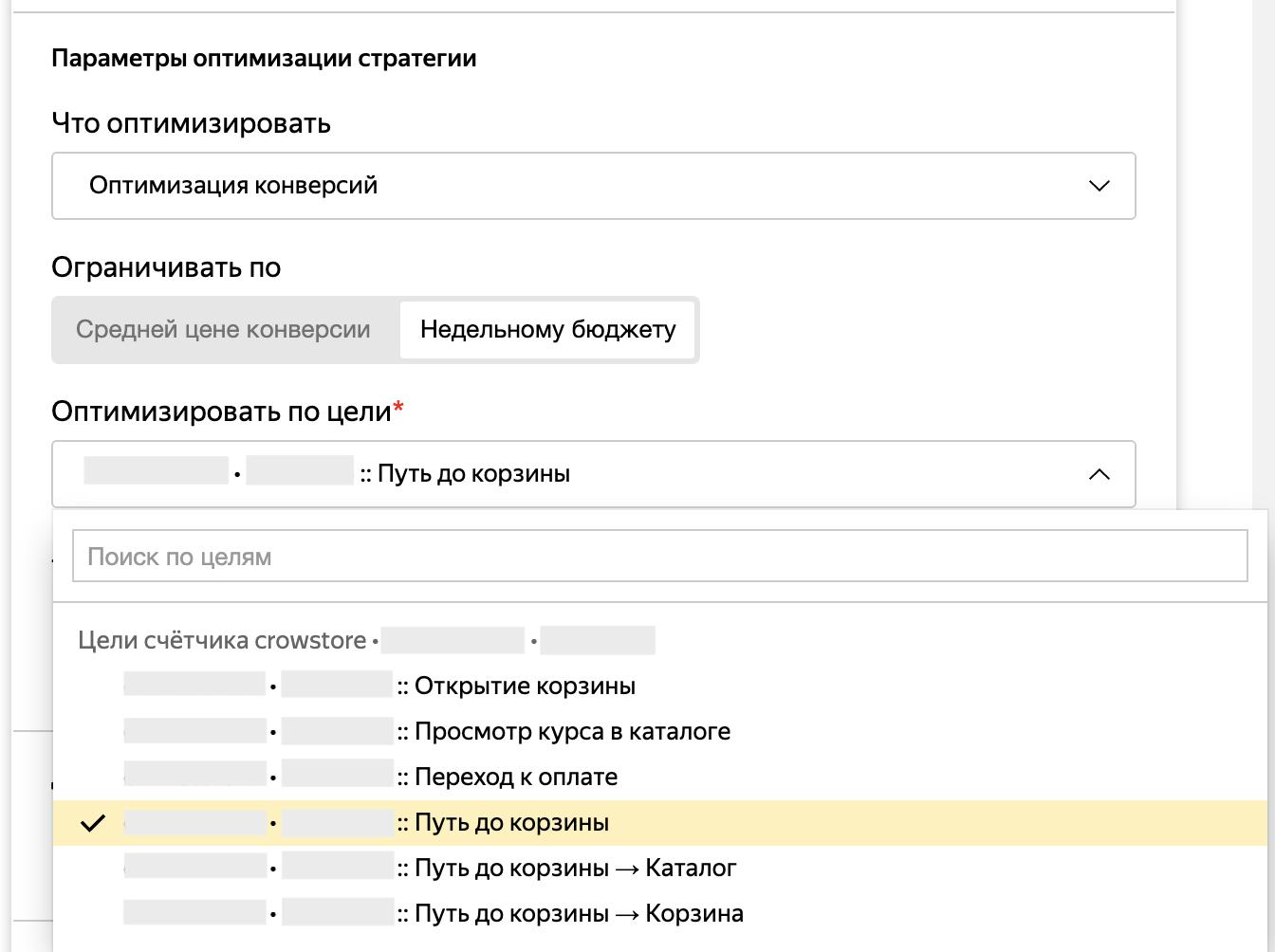 Яндекс.Директ представил два новых способа управления автостратегиями