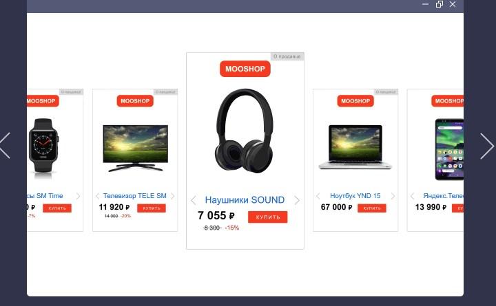 Яндекс представляет смарт-баннеры для аптечных сетей