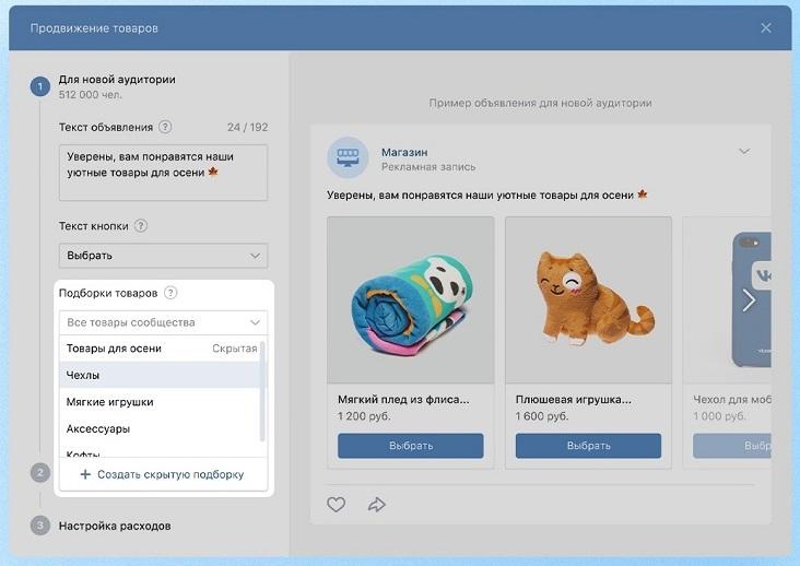 ВКонтакте для бизнеса представляет новый рекламный инструмент — скрытые подборки