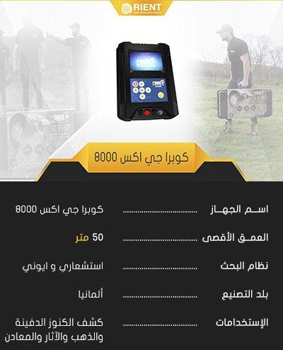 كوبرا جي اكس 8000