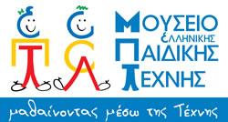 Μουσείο Ελληνικής Παιδικής Τέχνης