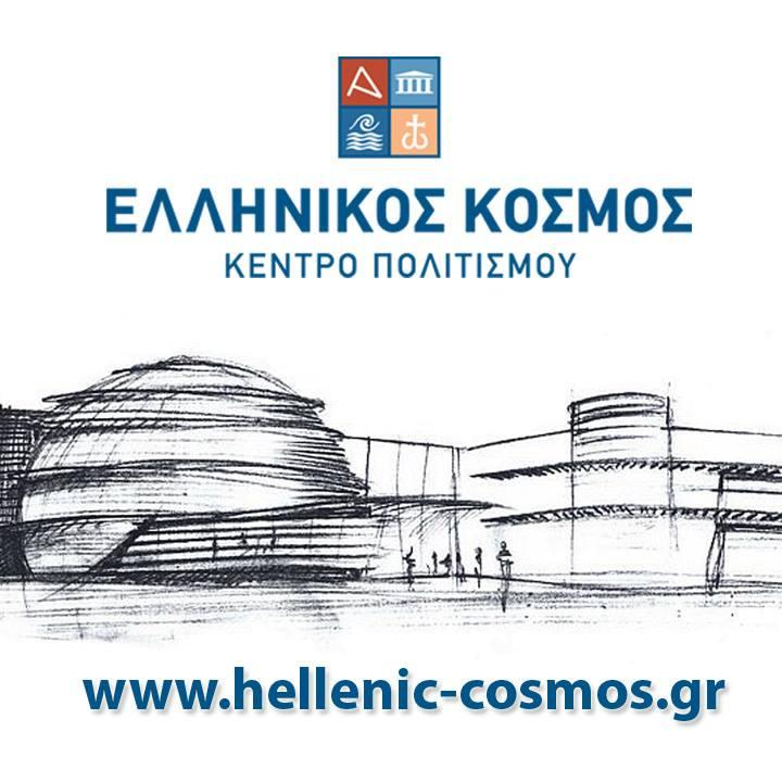 Ελληνικός Κόσμος Κέντρο Πολιτισμού