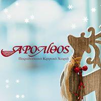 Αρόλιθος Κρητικό Χωριό / Arolithos Traditional Cretan Village
