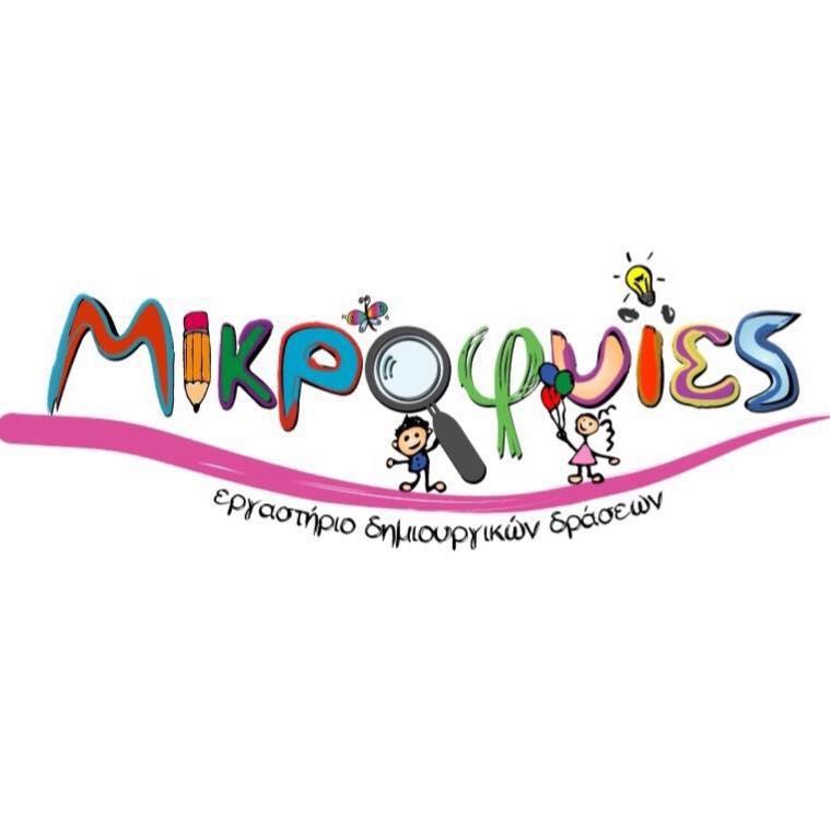 Μικροφυΐες Χώρος Δημιουργικών Δράσεων