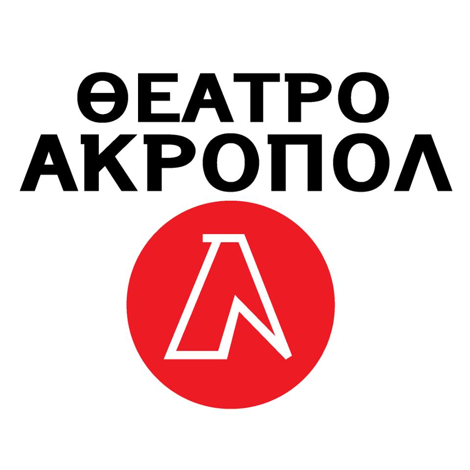 Θέατρο Ακροπόλ