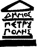 Άλσος Αγίου Δημητρίου