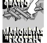 """ΘΕΑΤΡΟ ΜΑΡΙΟΝΕΤΑΣ """"ΓΚΟΤΣΗ"""""""