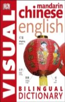 Chinese English Bilingual Visual Dictionary