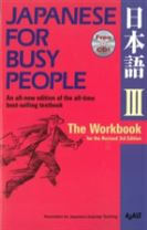 Japanese For Busy People 3 Workbook