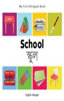 My First Bilingual Book - School - English-urdu