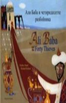 Ali Baba and the Forty Thieves in Bulgarian and English