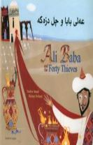 Ali Baba and the Forty Thieves in Kurdish and English
