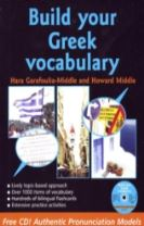 Build Your Greek Vocabulary