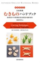 Handbook on Japanese Food