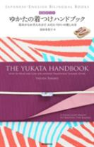 The Yukata Handbook