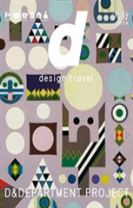 D Design Travel Oita
