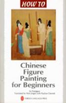 Chinese Figure Painting for Beginners