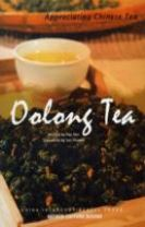 Oolong Tea - Appreciating Chinese Tea series