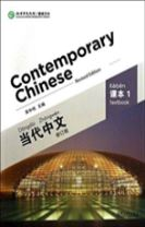 Contemporary Chinese vol.1 - Textbook