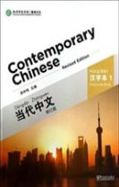 Contemporary Chinese vol.1 - Character Book