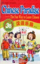 Chinese Paradise Students Book