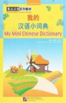 My Mini Chinese Dictionary